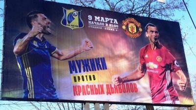«Ростов» – «Манчестер Юнайтед». Прогноз Олексія Андронова