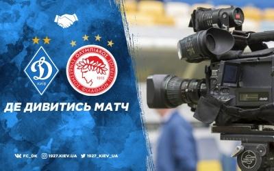 «Динамо» - «Олімпіакос»: про трансляцію матчу