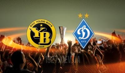 Букмекери вважають «Янг Бойз» фаворитом у матчі з «Динамо»