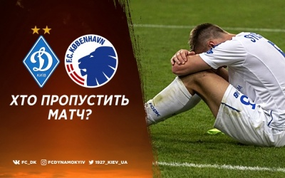«Динамо» - «Копенгаген»: хто пропустить матч?