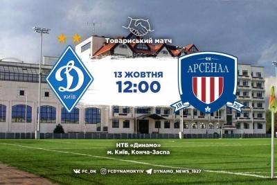 «Динамо» - «Арсенал-Київ»: стартові склади. ОНЛАЙН