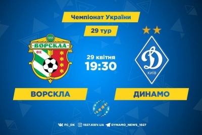 «Ворскла» - «Динамо»: стартові склади, ОНЛАЙН, ТЕКСТ