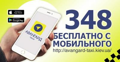 Реально ли вызвать такси в Киеве недорого?