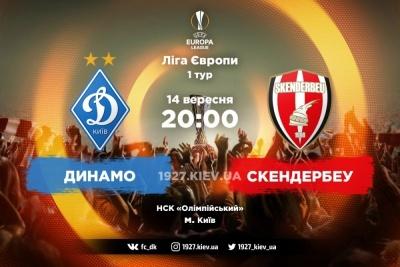 «Динамо» - «Скендербеу»: травми та дискваліфікації
