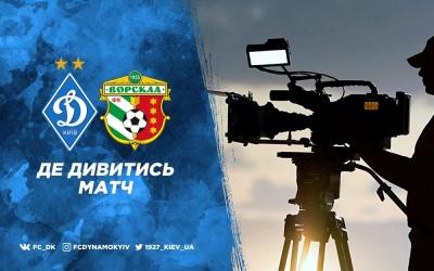 «Динамо» - «Ворскла»: про трансляцію матчу