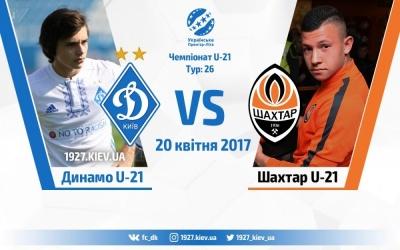 U-21. «Динамо» - «Шахтар»: стартові склади. ОНЛАЙН