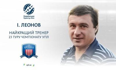 Леонов - найкращий тренер 23-го туру УПЛ
