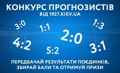 Сайт 1927.kiev.ua запускає конкурс прогнозистів!