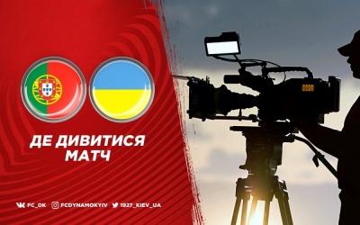 Португалія - Україна: про трансляцію матчу