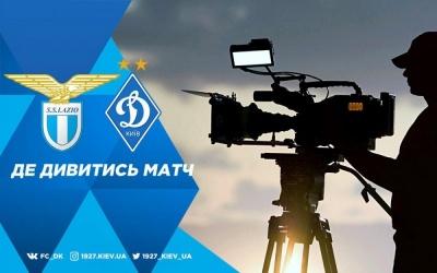 «Лаціо» - «Динамо»: де дивитися матч