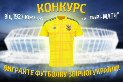 Конкурс від 1927.kiev.ua і «Парі-Матч»: виграйте футболку збірної України!