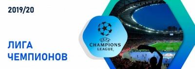 Кто выиграет Лигу чемпионов 2019/20?
