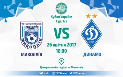 «Миколаїв» - «Динамо»: травми та дискваліфікації