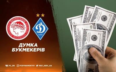 «Олімпіакос» здає позиції: розклади від букмекерів для «Динамо» в першому матчі