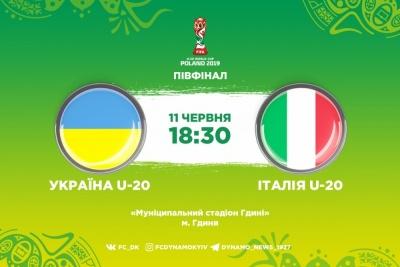 ЧС-2019 U-20. Україна - Італія: стартові склади. ОНЛАЙН
