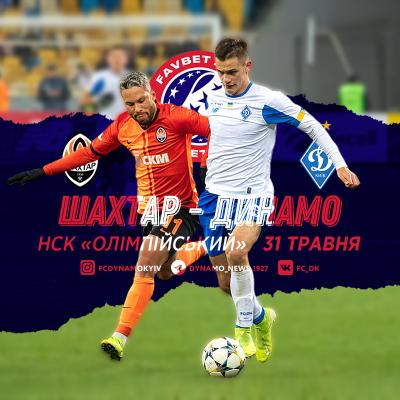 Стали відомі дата та час матчу «Динамо» – «Шахтар»