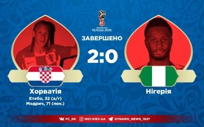 Хорватія перемогла Нігерію завдяки автоголу та пенальті