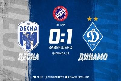 Гол Циганкова приносить «Динамо» перемогу над «Десною»