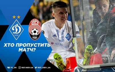 «Динамо» - «Зоря»: травми та дискваліфікації