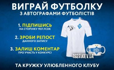 Конкурс від 1927.kiev.ua у Facebook