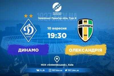 «Динамо» - «Олександрія»: травми та дискваліфікації
