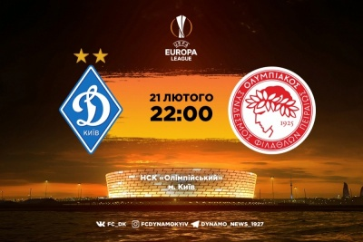 Стало відомо, скільки продано квитків на матч «Динамо» – «Олімпіакос»
