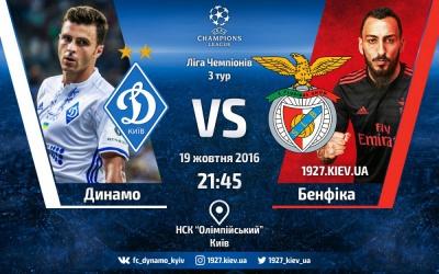 Завтра «Динамо» та «Бенфіка» проведуть передматчеві тренування