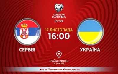 Сербія - Україна: стартові склади. ТЕКСТ