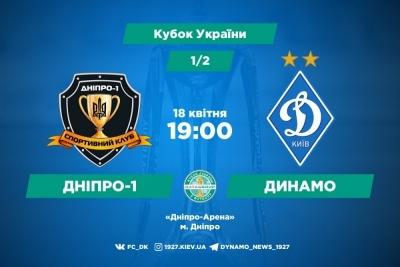 Розпочався продаж квитків на кубковий матч СК «Дніпро-1» – «Динамо»
