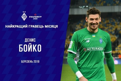 Бойко обійшов Циганкова у голосуванні на найкращого гравця «Динамо» у березні