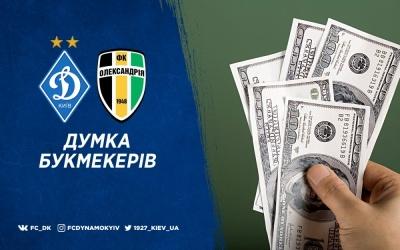 «Динамо» – «Олександрія»: прогноз букмекерів