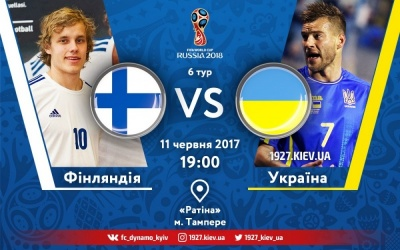 Фінляндія — Україна: стартові склади