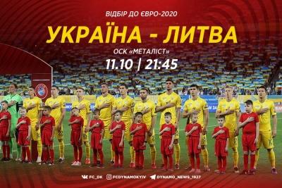 Україна - Литва: стартові склади. Без гравців «Динамо»