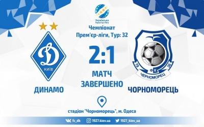 «Динамо» завершує чемпіонат перемогою над «Чорноморцем»