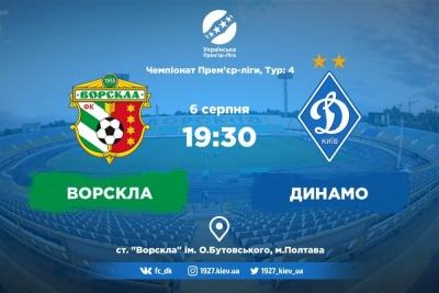 «Ворскла» - «Динамо»: останні новини перед грою