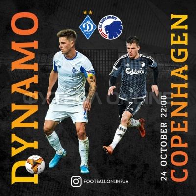 Підтримай «Динамо» у матчі Ліги Європи!