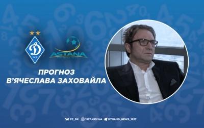 «Динамо» — «Астана». Прогноз і ставка В'ячеслава Заховайла