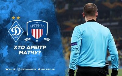 Стало відомо, хто розсудить «Динамо» та «Арсенал-Київ»