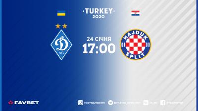 Динамо Киев - Хайдук 24.01.2020 смотреть онлайн прямой эфир