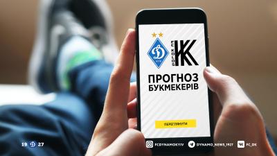 «Динамо» - «Колос»: прогноз букмекерів