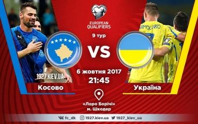 Косово - Україна: травми та дискваліфікації