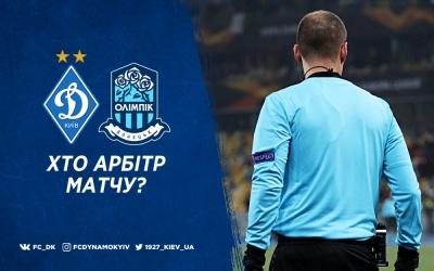 «Динамо» – «Олімпік» та інші матчі 5-го туру УПЛ: УАФ оголосила суддівські призначення