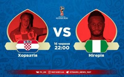 Хорватія - Нігерія: стартові склади. ОНЛАЙН