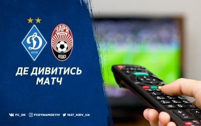 «Динамо» - «Зоря»: про трансляцію матчу