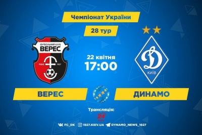 Команда Хацкевича їде за реваншем. Все про матч «Верес» – «Динамо»