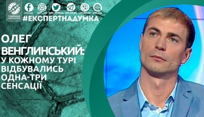 Олег Венглинський: «У кожному турі відбувались одна-три сенсації»