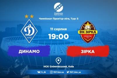«Динамо» - «Зірка»: останні новини перед грою