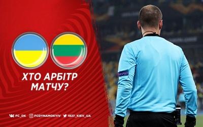 На матчі Україна - Литва працюватимуть арбітри з Австрії