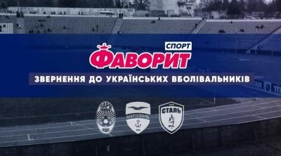 Звернення «Фаворит Спорт» до українських уболівальників!