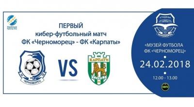 Перед матчем «Чорноморець» - «Карпати» відбудеться перший в історії українського футболу кіберфутбольний поєдинок клубів